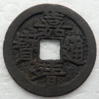 Ming Jia Jing Tong Bao 1 - Cash Coin Angular Script Rev Dot Right,  Vf photo