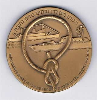 1981 Israel Akko Nautical College Award Medal 59mm 98g Bronze photo