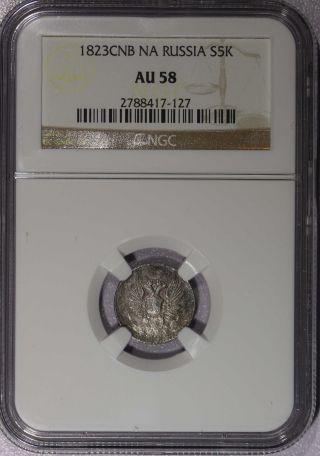 Russia Alexander I,  1801 - 1825 Silver 1823 Spb 5 Kopecks Ngc Au 58 Small Crown photo