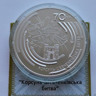 Korsun - Shevchenkovsky Battle Ukraine: 2014 Silver 2oz + Gilded Coin 20 Hryvnia photo