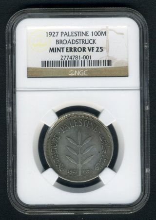 Israel Palestine 100 Mils 1927 Broadstruck Error Ngc Graded Extra Rare photo