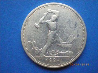Coin Russia 1924 50 Kopeks Ussr Odin Poltynnik Silver. photo