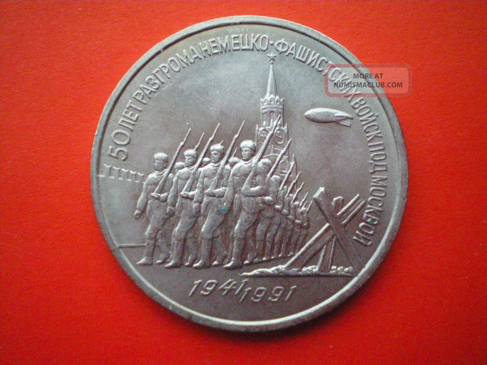 Russia 3 Roubles,  1991,  ( (defense Of Moscow). Russia photo
