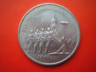 Russia 3 Roubles,  1991,  ( (defense Of Moscow). photo