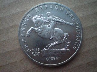 Russia 5 Roubles,  1991,  (david Sasunsky Monument). photo