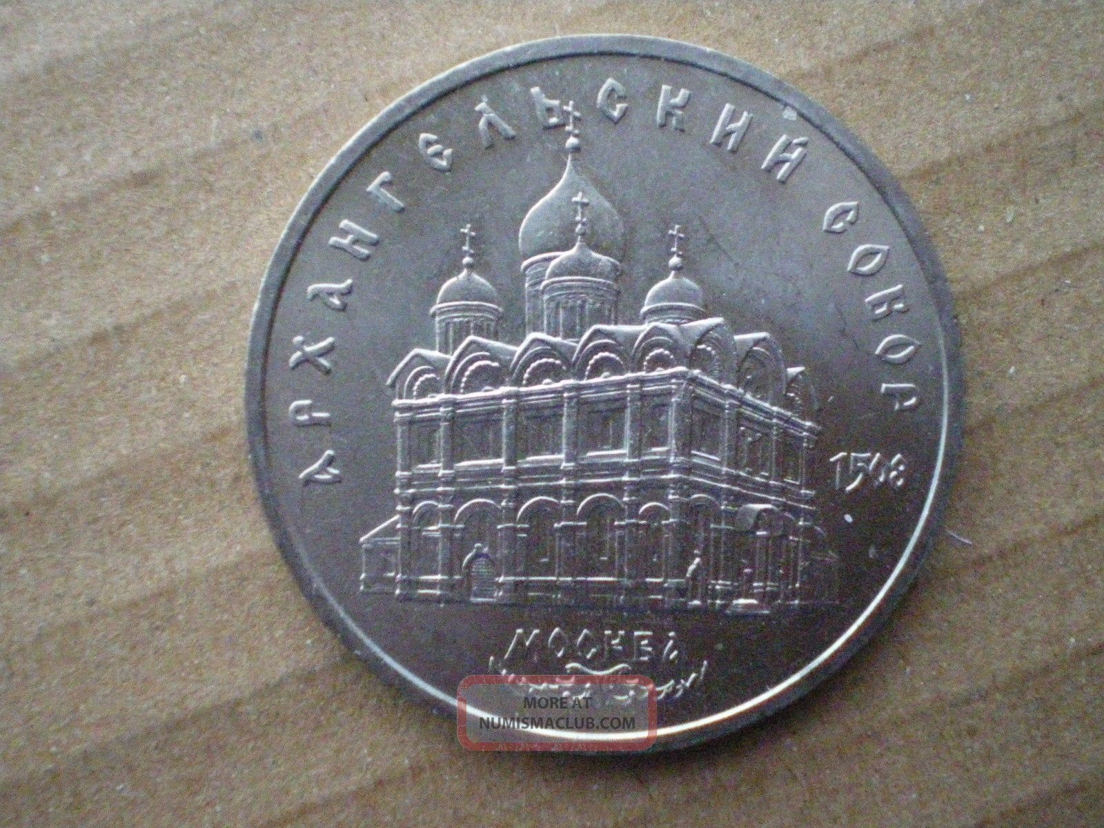 Russia 5 Roubles,  1991,  Moscow,  Cathedrall Of Archangel Michael. Russia photo