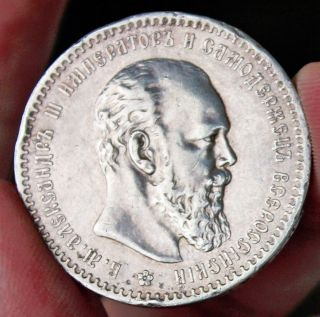 Rare 1890 One 1 Rouble Ruble Alexander Iii Silver Imperial Coin Russia Empire Ag photo