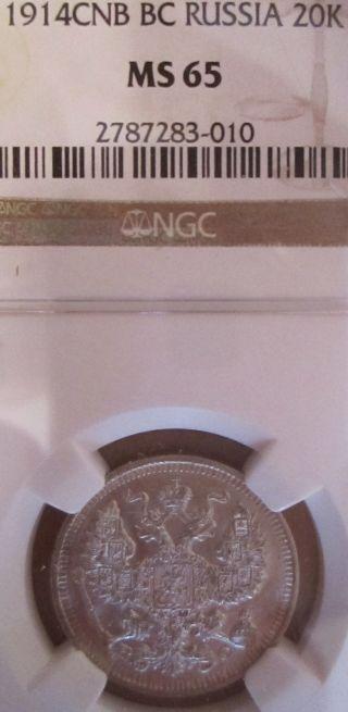 1914 Cnb Bc Russia 20 K Ngc Ms65 Ngc Nr.  2787283 - 010 Kopeks Kopeken Silver photo