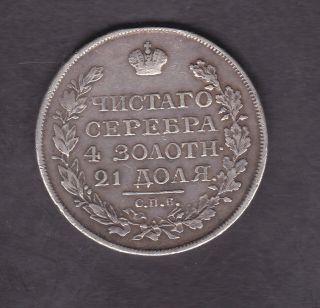 Russia,  1 Ruble,  Silver,  1818 photo