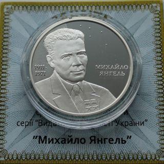 Mykhailo Yangel Ukraine 2011 Silver Coin 5 Uah,  Scientist,  Space Rocket Designer photo