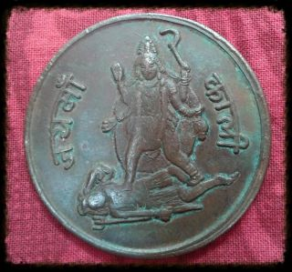 1717 Jai Maa Kali East India Company Uk One Anna Rare Big Token Coin E9 photo