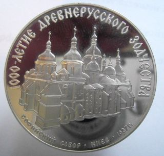 Russia 3 Roubles 1988 Silver,  Cathedral Of St.  Sophia Proof photo