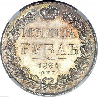 Russia Nikolas I,  Ruble 1834,  Ngc Ms63,  Rare Coin photo
