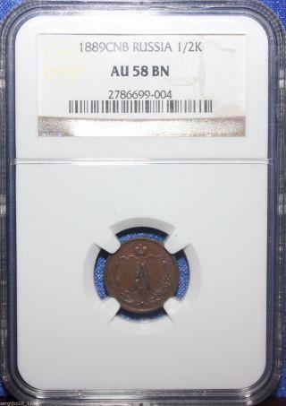 Russia 1/2 Kopek 1889 Ngc Au58bn Alexander Iii Coin photo