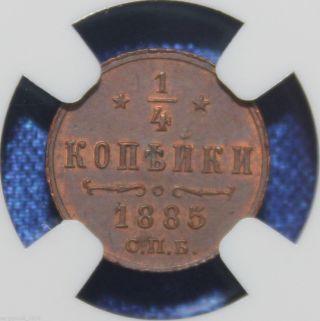 Russia 1/4 Kopek 1885cnb Ngc Ms62bn Coin photo