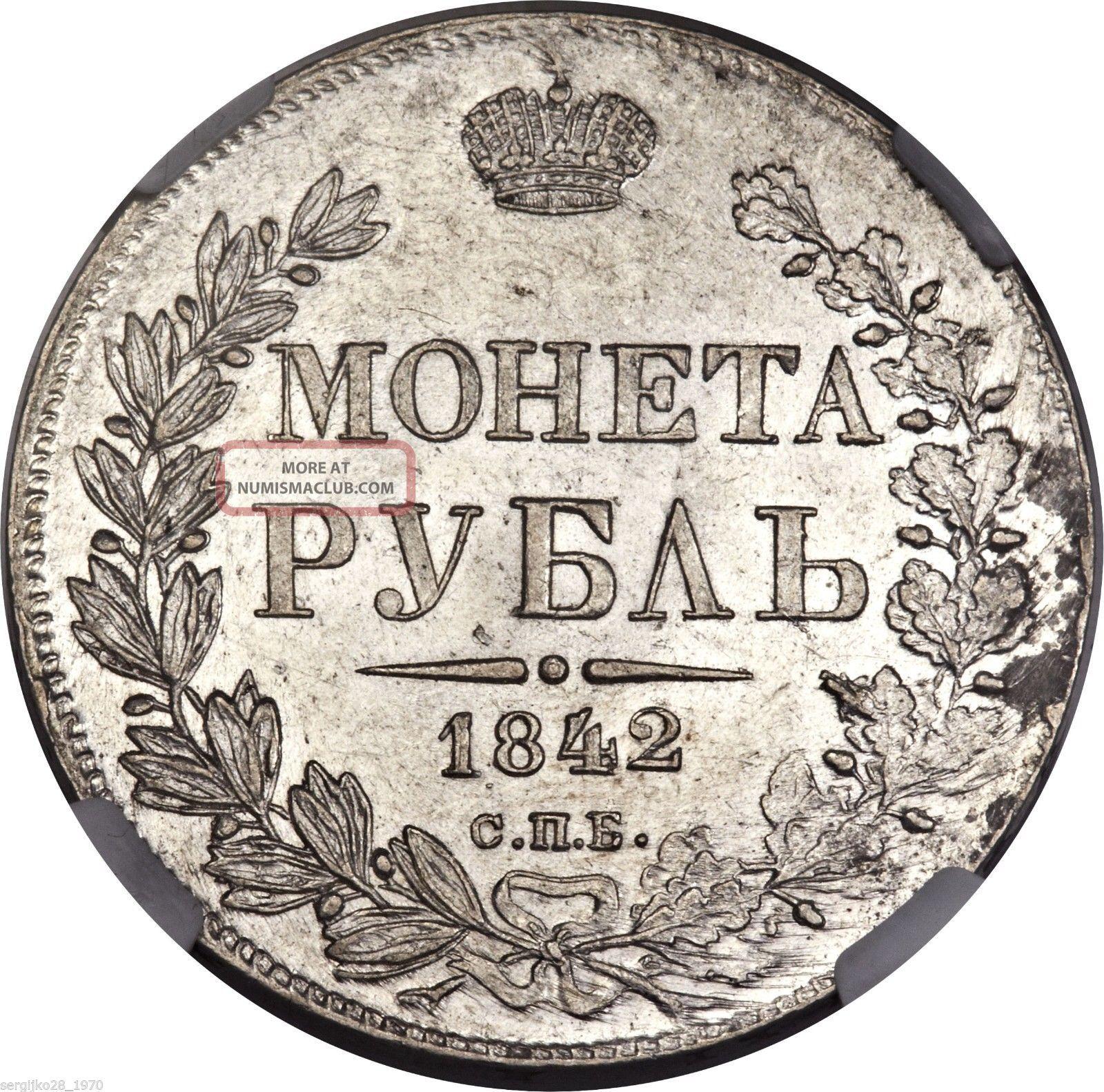 Russia Nikolas I,  Ruble 1842,  Ngc Ms63,  Rare Coin Russia photo