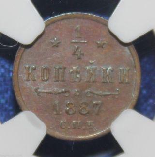 Russia 1/4 Kopek 1887cnb Ngc Ms61bn Alexander 3 Coin photo