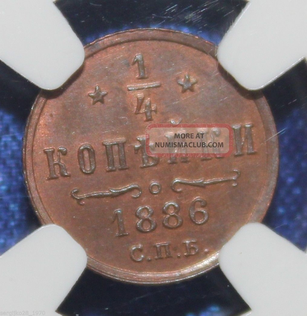 Russia 1/4 Kopek 1886cnb Ngc Ms63rb Alexander 3 Coin Russia photo