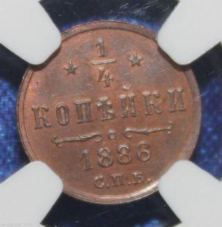 Russia 1/4 Kopek 1886cnb Ngc Ms63rb Alexander 3 Coin photo