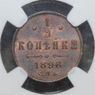 Russia 1/2 Kopek 1896 Ngc Ms64rb Nicolas Ii Coin photo