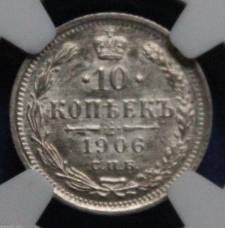 Russia 10kopek 1906 Eb Ngc Ms65 Nicolas Ii photo