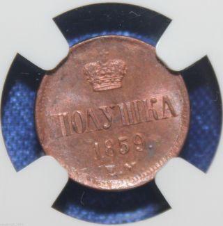 Russia 1/4 Kopek 1859em Ngc Ms63rb Coin photo