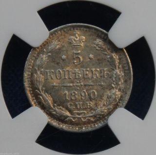 Russia 5 Kopek 1890 Ngc Ms65 Alexander 3 Coin photo