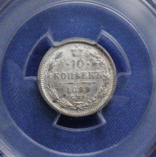Russia 10kopek 1899 Eb Pcgs Au55 Nicolas Ii Rare Variety Coin photo
