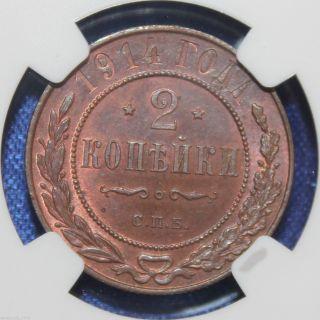 Russia 2 Kopek 1914 Ngc Ms65bn Nicolas Ii Coin photo
