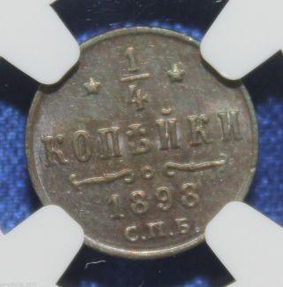 Russia 1/4 Kopek 1898cnb Ngc Ms63bn Nicolas 2 Coin photo