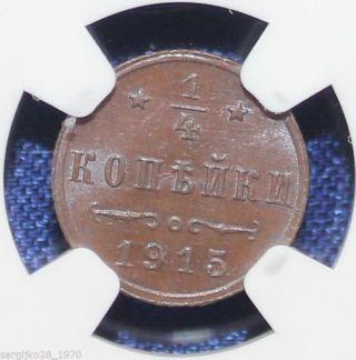 Russia 1/4 Kopek 1915cnb Ngc Ms65bn Nicolas 2 Coin photo