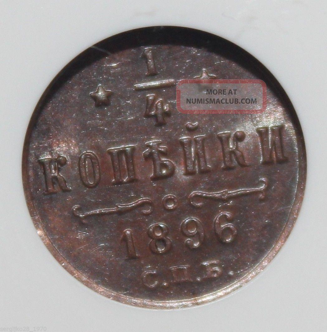 Russia 1/4 Kopek 1896cnb Ngc Ms64bn Nicolas 2 Coin Russia photo