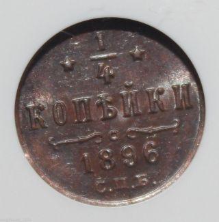 Russia 1/4 Kopek 1896cnb Ngc Ms64bn Nicolas 2 Coin photo