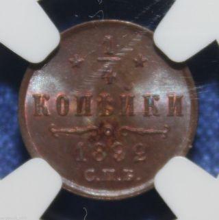 Russia 1/4 Kopek 1892cnb Ngc Ms64bn Alexander 3 Coin photo