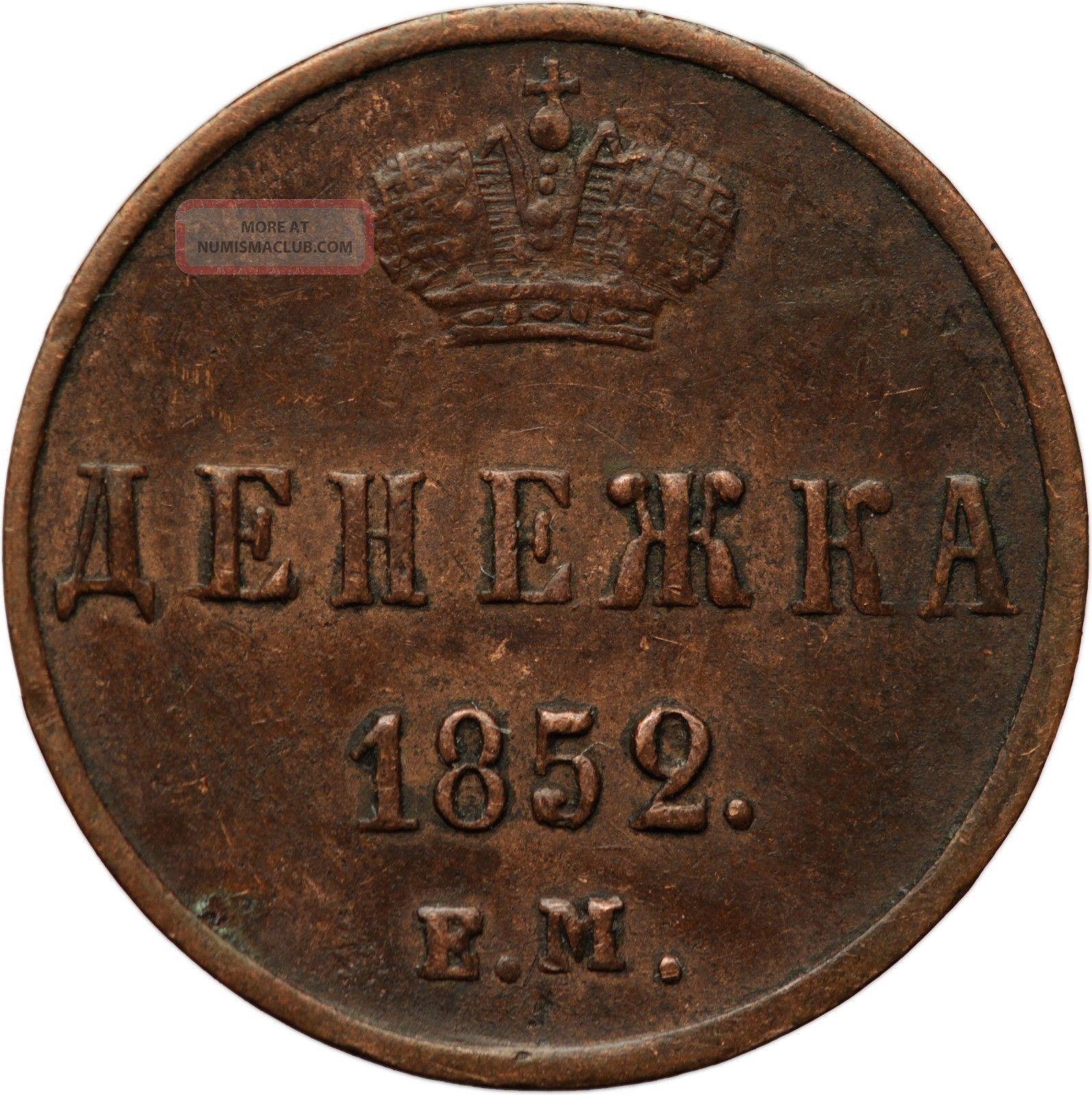 1852 Russia Denezhka Em 1/2 Kopek Russia photo