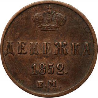 1852 Russia Denezhka Em 1/2 Kopek photo