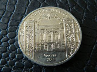 5 Roubles 1991 State Bank Building In Moscow - (1265) photo