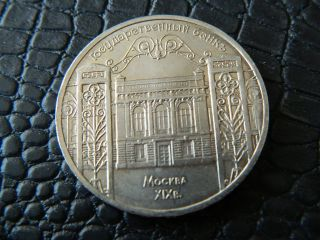 5 Roubles 1991 State Bank Building In Moscow - (1269) photo