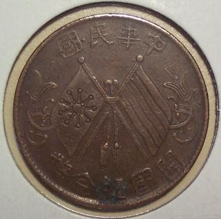 1920 Republic Of China 10 Cash (10 Wen) photo