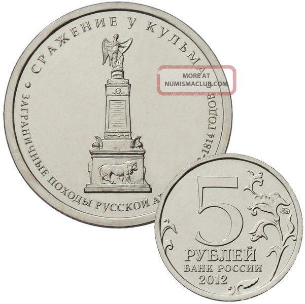 5 Rubles 2012 Battle Of Kulm - Patriotic War 1812 Russian Commemorative Coin Russia photo