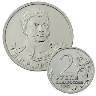 2 Rubles 2012 Raevsky General - Patriotic War 1812 Russian Commemorative Coin photo