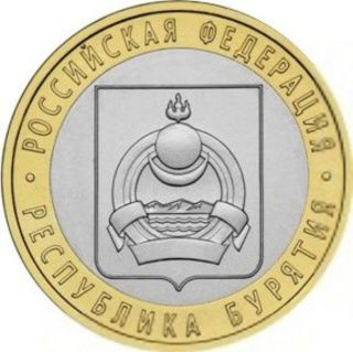 10 Rubles Bimetallic 2011