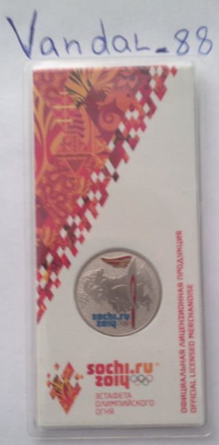 Rare Russian 25 Rubles,  Sochi 2014,  Olympic Torch Fire,  Colored photo