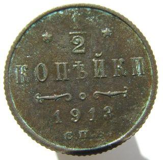 1913 Russia (empire) 1/2 Kopek Half Kopeks Nikolay Ii Romanov Uncleaned Y 48 photo