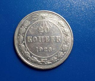 Russia (cccp) 20 Kopeek - 1923,  Y82,  Silver,  (soviet) Coin. photo