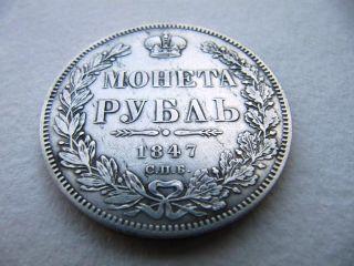 1 Russian Silver Imperial Ruble,  1847,  Nikolai I photo