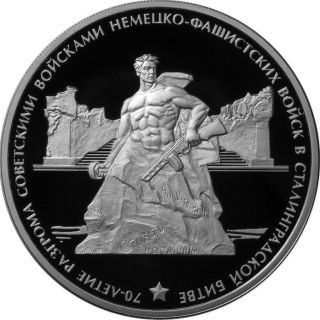 70th Anniversary Of The Battle Of Stalingrad Silver 3 Rubles Proof Coin photo