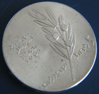 1961 Israel 13 Anniversary Of Independence 5 Lirot Silver Coin Medal Badge photo