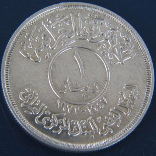 1972 Iraq 1 Dinar Silver Coin Saddam Hussein Era Central Bank Arab Islamic - Xf photo