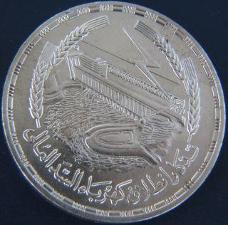 1968 Egypt 1 Pound Silver Coin High Dame Power Arab Islamic - Xf photo